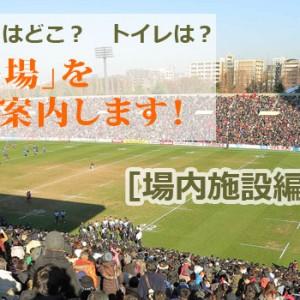 title_annai_stadium